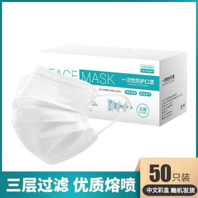 【高品質白色口罩】白色一次性口罩50只裝防塵透氣防飛沫防霧霾成人三層防護加厚口鼻罩 成人白色(50只裝)