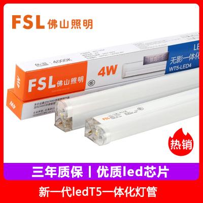 FSL佛山照明led光管t5灯管一体化高亮节能改造日光灯管简约现代铝支架灯全套1.2米10W-10W以上