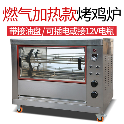 商用烤雞爐全自動電烤雞架子烤箱黃金蛋旋轉大容量臥式燃氣烤紅薯烤禽箱 米白色 1盤