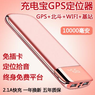 充電寶gps定位器 移動電源個人追蹤器汽車遠程錄音聽音超長待機跟蹤器微型