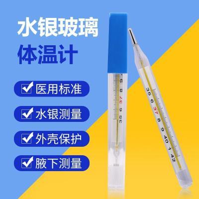 體溫計溫度計體溫溫度計水銀體溫計家用精準水銀溫度計體溫表寬標 寬標體溫計2支