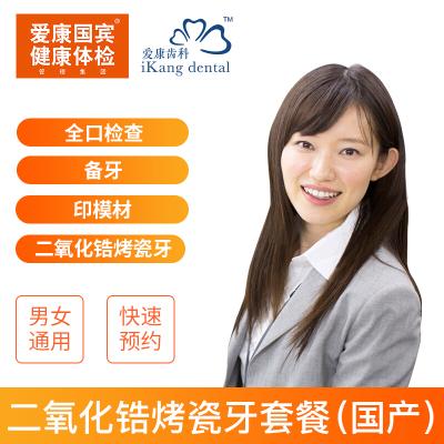 愛康國賓(ikang)口腔科 體檢卡 國產二氧化皓烤瓷牙套餐 男女通用