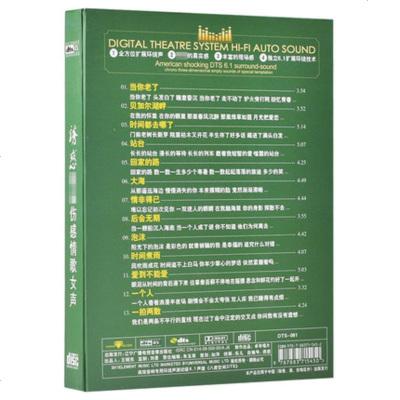 正版網絡發燒傷感情歌女聲 dts 5.1/6.1 多聲道發燒碟 車載cd光盤