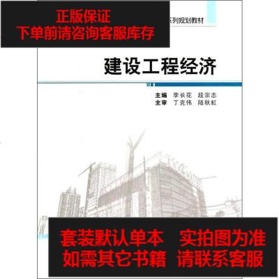 【二手8成新】建設工程經濟 9787307108677