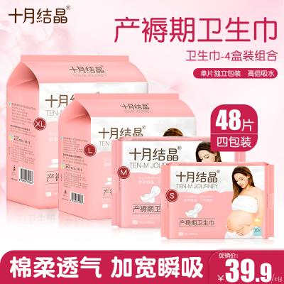 十月結晶(shiyuejiejing)產婦衛生巾產褥期孕婦產后專用排惡露月子用品衛生紙加長S/M/L/XL