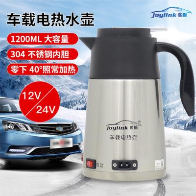 悅航(joylink)大容量車載燒水壺 12V/24V汽車電熱壺 不銹鋼熱水壺 12V轎車SUV
