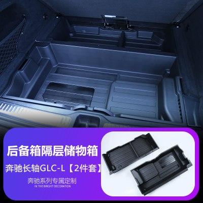 怡灵 奔驰GLCL后备箱储物盒新E级C级收纳置物C180L/260L/300L内 奔驰GLC-L长轴专用【后备箱储物盒】