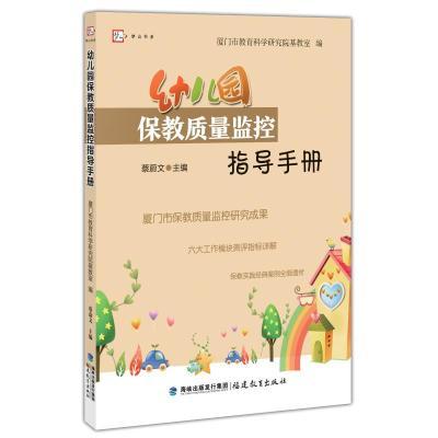 正版 幼儿园保教质量监控指导手册 蔡蔚文 福建教育出版社有限责任公司 9787533482435 书籍