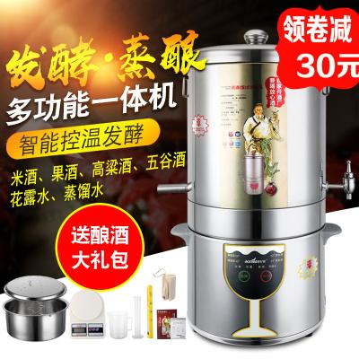 奧尼亞(aoniya)全自動家用釀酒機釀酒設備純露機商用蒸酒機造酒機蒸酒器提純機白酒蒸餾器 15L