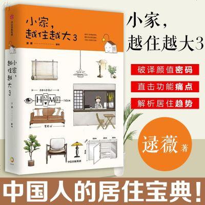 小家越住越大3 小家越来越大攻克中国式住宅收纳难题解析居住趋势家庭整理收纳术空间规划方案书小户型家居装修书籍家庭生活