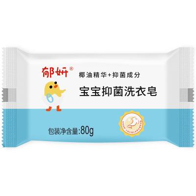 郁妍婴幼儿宝宝抑菌洗衣皂80g 儿童尿布bb皂 洁净去污 有效抑菌