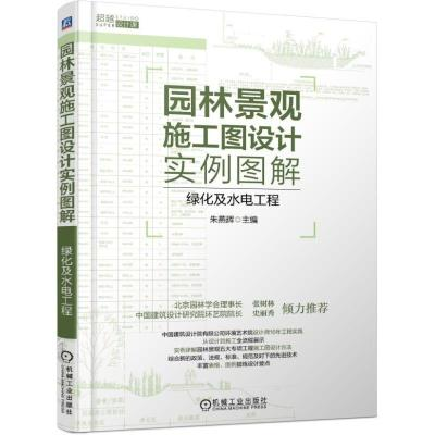 正版 园林景观施工图设计实例图解:绿化及水电工程 朱燕辉 机械工业出版社 9787111587057 书籍