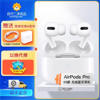 預售【蘇寧備件庫 95新】Apple AirPods Pro配充電盒二代入耳式無線藍牙耳機適用iPhone/iPad等