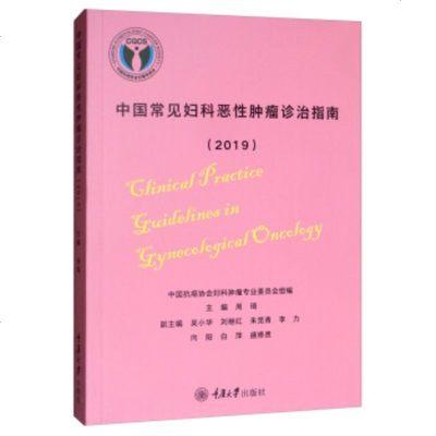中國常見婦科惡性腫瘤診治指南.2019