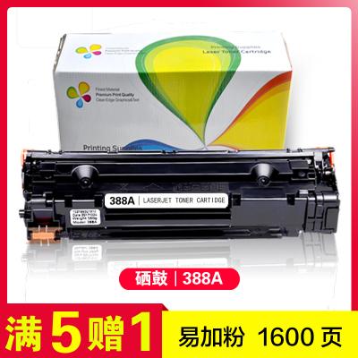 艷陽天 適用 惠普 cc388A 硒鼓 易加粉 M1216 m1213nf hp1008 m1136 打印機 388a