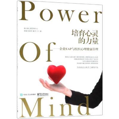 正版 培育心灵的力量:企业EAP与组织心理健康管理 育心园心理咨询中心等 电子工业出版社