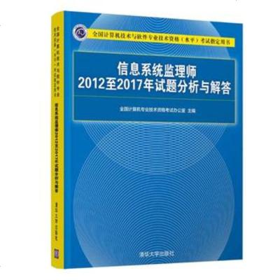 信息系统监理师2012至2017年试题分析与解答
