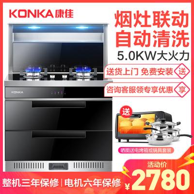 康佳(KONKA) KDD13 廚房環保灶一體灶臺 側吸式抽油煙機燃氣灶消毒柜套裝 天然氣 集成灶