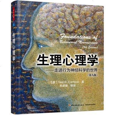 0902萬千心理·生理心理學(第九版)