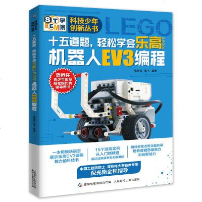 0905科技少年創新叢書·十五道題,輕松學會樂高(LEGO)機器人EV3編程