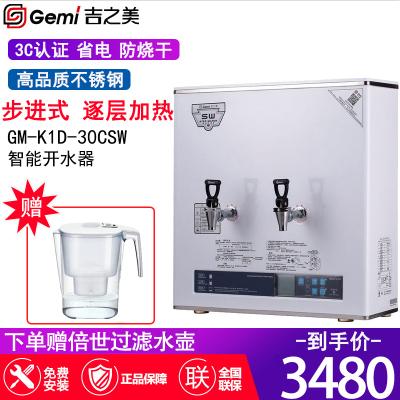 吉之美(Gemi)GM-K1D-30CSW 開水器 商用 電開水器 奶茶店開水機 步進式開水器