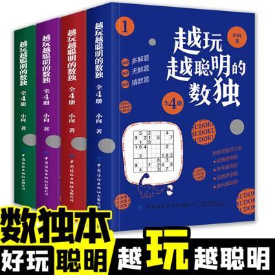數獨游戲書4冊越玩越聰明的數獨 兒童 入門初級 階梯訓練幼兒小本便攜 九宮格書籍高級題本ZC