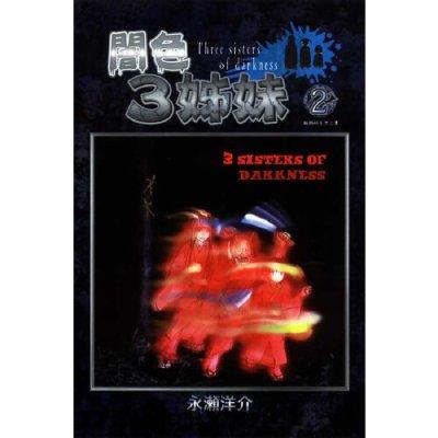 闇色3姊妹(02)港版 臺版 繁體書