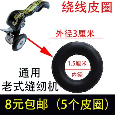 老式腳踏縫紉機配件橡皮圈家用縫紉機繞線器纏線繞線圈夾線器膠圈 5個皮圈