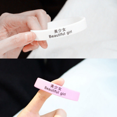 手環男女韓版學生手鏈情侶硅膠簡約運動腕帶潮流小皮套閨蜜