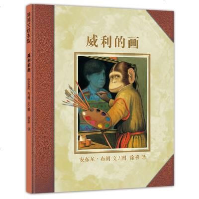 威利的畫 安東尼布朗繪本系列兒童藝術培養 蒲蒲蘭繪本3-6歲圖畫書 故事童書 2-3-4-5周歲兒童啟蒙早教認知親子
