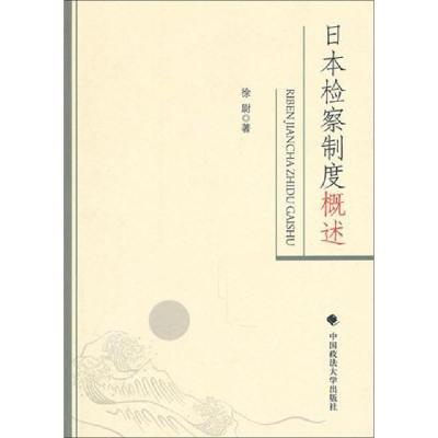 日本檢察制度概述徐尉9787562037859