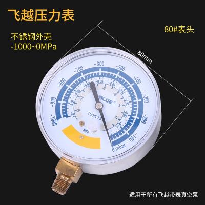 飛越真空表 /180真空壓力表 空調真空泵表頭 真空負壓表頭配件