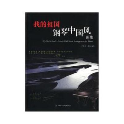 正版 我的祖国:钢琴中国风曲集 上海科学技术文献出版社 尹本德 等编 9787543955011 书籍