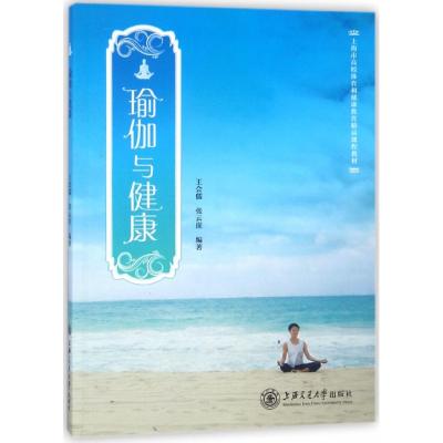 瑜伽與健康(上海市高校體育和健康教育精品課程教材)