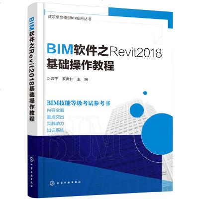 930BIM软件之Revit2018基础操作教程