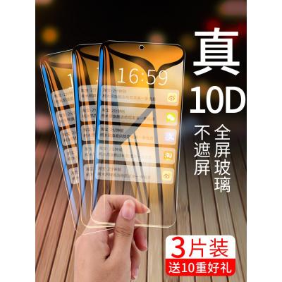 第三季 Redmi 8鋼化膜紅米note8全屏覆蓋redmi 8A護眼抗藍光Note8 Pro手機屏幕貼膜小米note8