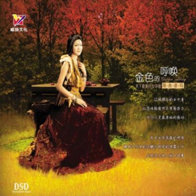 威揚文化 降央卓瑪:金色的呼喚DSD(1CD)天籟女聲草原民歌