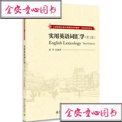 【單冊】實用英語詞匯學(第三版) 張華 北京大學出版社