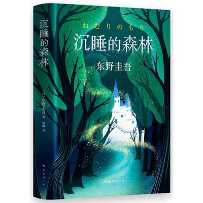 東野圭吾:沉睡的森林