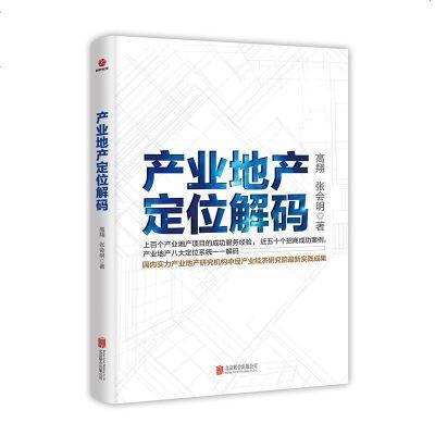 产业地产定位解码 上百个产业地产项目成功服务经验 五十个招商成功案例 产研究机构中经产业经济研究国内产业地产定位实