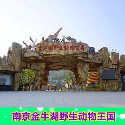 【南京門票】【特惠】南京金牛湖野生動物王國,提前一天預訂