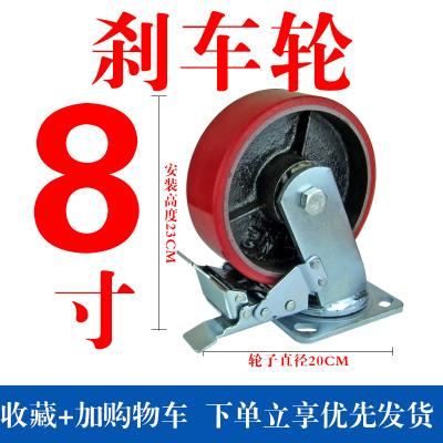 6寸重型万向轮子红色pu铁芯聚氨酯4寸5寸8寸平板手推车轮工业脚轮 白色