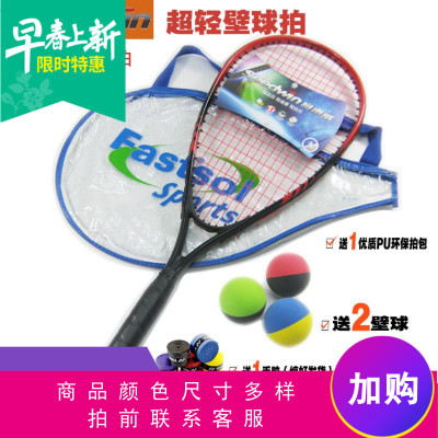 定制   賽德威初學專業短式壁球拍兒童網球拍羽毛球拍吸汗帶