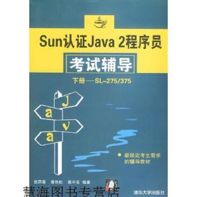 [購買前咨詢]Sun認證Java 2程序員考試輔導.下冊連鳳春 等編著清