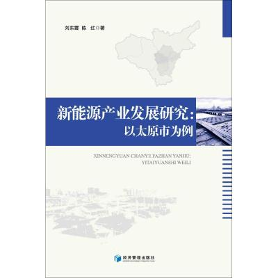 新能源產業發展研究 經濟理論、法規 劉東霞,陳紅 著 新華正版