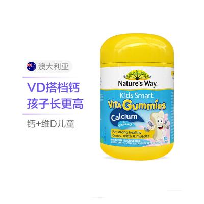 澳萃维/佳思敏(Nature's Way)进口儿童维生素D3+钙软糖 60粒/瓶装 2岁以上
