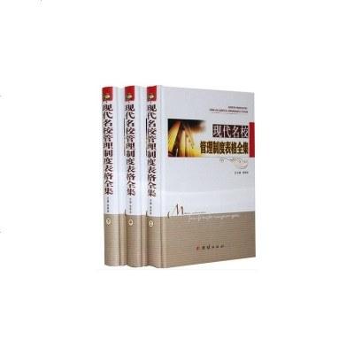 現代名校管理制度表格全集精裝16開全4冊團結出版社**880元名校規章制度全新正版
