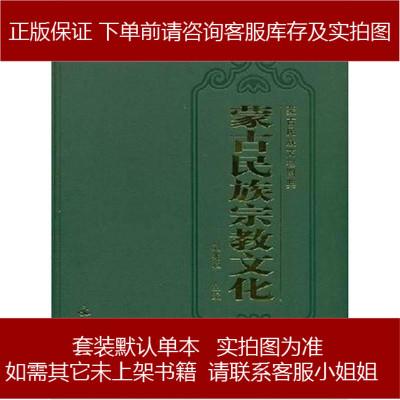 蒙古民族宗教文化 劉兆和 文物出版社 9787501022007
