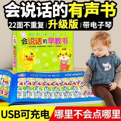 會說話的有聲書 充電版 兒童書籍1-2-3歲讀物幼兒點讀發聲書兩歲三歲寶寶學說話發音書益智啟蒙早教書兒歌唐詩 有聲伴讀