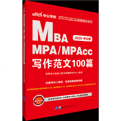 10252020MBA管理類考試寫作題庫 中公2020全國碩士MBA、MPA、MPAcc管理類聯考教材 寫作范文10